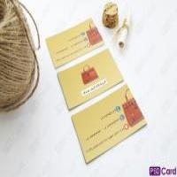 توضيحات کارت ویزیت کیف و کفش فروشی