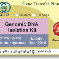 کیت استخراج DNA ژنومی از باکتری