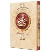 کتاب سالنامه هفت سین قرآن 1397 (کرم)