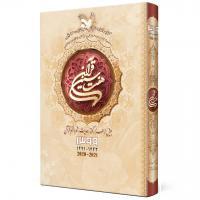 کتاب سالنامه هفت سین قرآن 1399 (کرم)