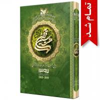 کتاب سالنامه هفت سین قرآن 1397 (سبز)