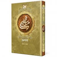 کتاب سالنامه هفت سین قرآن 1399 (بژ)