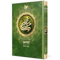کتاب سالنامه هفت سین قرآن 1399 (سبز)