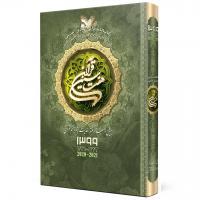 کتاب سالنامه هفت سین قرآن 1399 (یشمی)