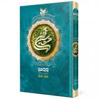 کتاب سالنامه هفت سین قرآن 1399 (فیروزهای)