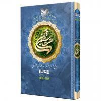 کتاب سالنامه هفت سین قرآن 1397 (سرمهای)
