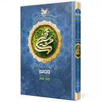 کتاب سالنامه هفت سین قرآن 1399 (آبی)