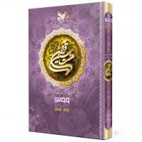 کتاب سالنامه هفت سین قرآن 1399 (یاسی)