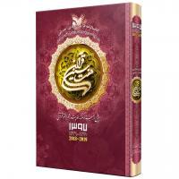 کتاب سالنامه هفت سین قرآن 1397 (زرشکی)