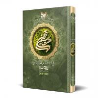 کتاب سالنامه هفت سین قرآن 1397 (یشمی)