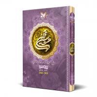 کتاب سالنامه هفت سین قرآن 1397 (یاسی)