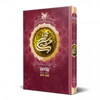 کتاب سالنامه هفت سین قرآن 1397 (ارغوانی)