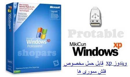 ویندوز xp قابل حمل مخصوص فلش مموری ها