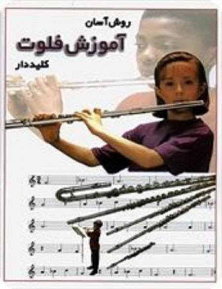 متد فلوت flute