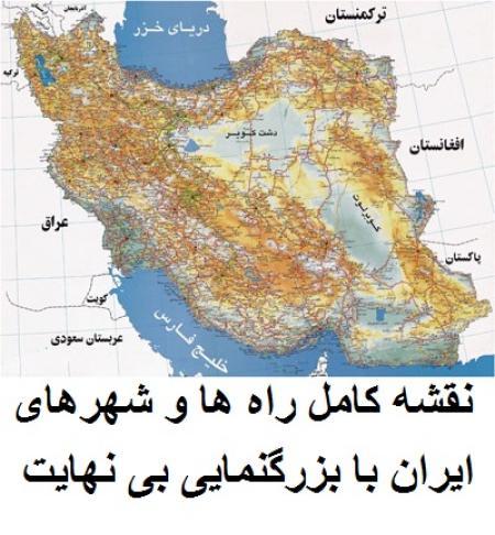 نقشه کامل راه ها و شهرهای ایران با بزرگنمایی بی نهایت