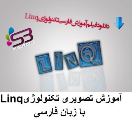 آموزش تصویری تکنولوژی Linq با زبان فارسی