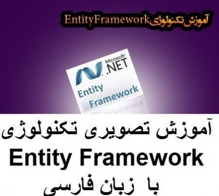 آموزش تصویری تکنولوژی Entity Framework با زبان فارسی