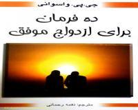 10 فرمان برای ازدواج موفق