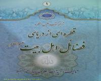 کتاب قطره ای از فضایل اهل بیت علیهالسلام