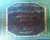اخلاق وآداب زندگی در شریعت اسلامی