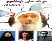 فرقه های نوظهور ورهبران