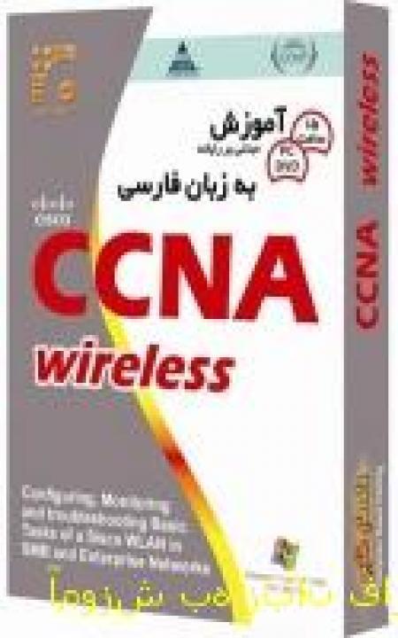 آموزش به زبان فارسی Cisco-CCNA Wireless