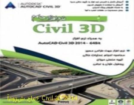 آموزش جامع Civil 3D 2014