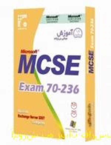 آموزش به زبان فارسی MCSE Exam70-236