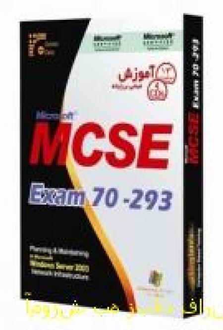 آموزش به زبان فارسی MCSE Exam70-293