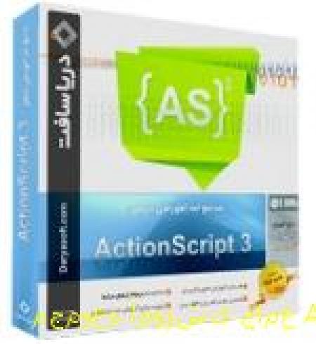 مجموعه آموزشی جامع ActionScript 3