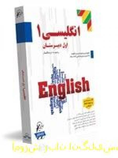 آموزش زبان انگلیسی اول دبیرستان