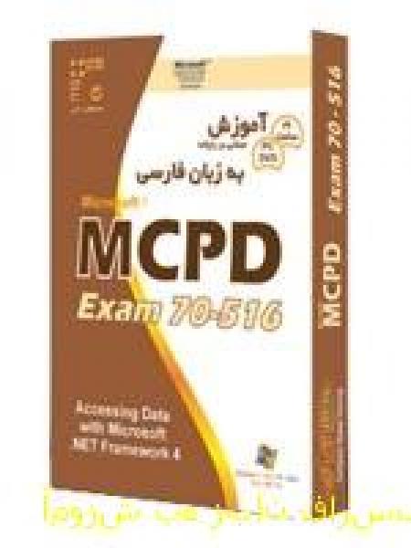 آموزش فارسی MCPD 70-516