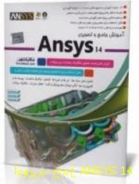 آموزش جامع ANSYS 14