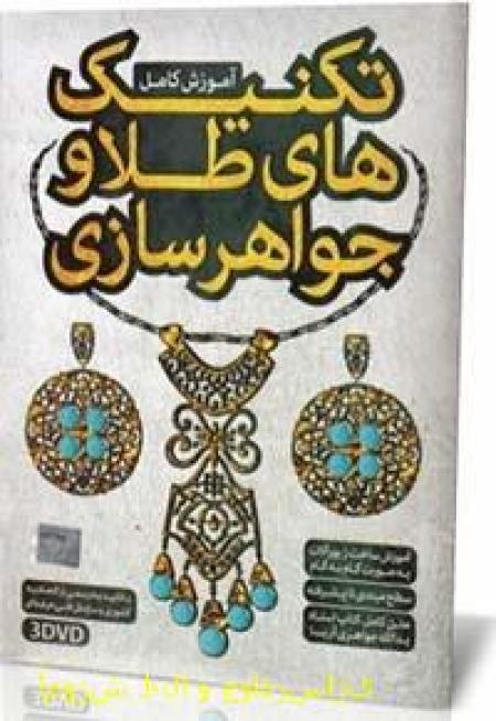 آموزش طلا و جواهرسازی