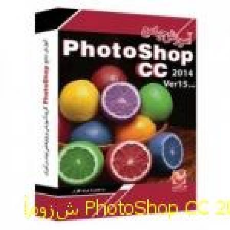 آموزش PhotoShop CC 2014