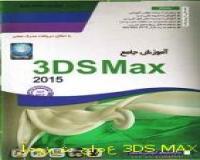 آموزش جامع 3DS MAX 2015