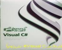 آموزش #Visual C مقدماتی اینتراکتیو