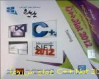 آموزش جامع C++.Net 2012