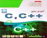 آموزش جامع C C ++