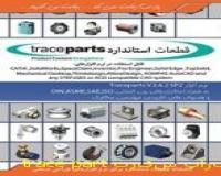 قطعات استاندارد Trce parts