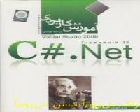 آموزش کاربردی برنامه نویسی C#.Net