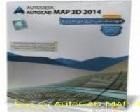 آموزش AutoCAD MAP 3D 2014