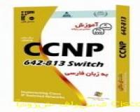 آموزش فارسی Cisco-CCNP 642-813 SWITCH
