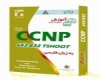 آموزش به زبان فارسی Cisco-CCNP 642-832 TSHOOT