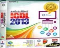 خرید اینترنتی آموزش مهارت های هفتگانه ICDL