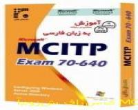 آموزش فارسی MCITP Exam70-640