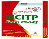 آموزش فارسی MCITP Exam70-642