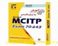 آموزش فارسی MCITP Exam70-643