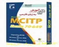 آموزش فارسی MCITP Exam70-649