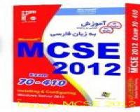 آموزش فارسی MCSE 2012 70-410